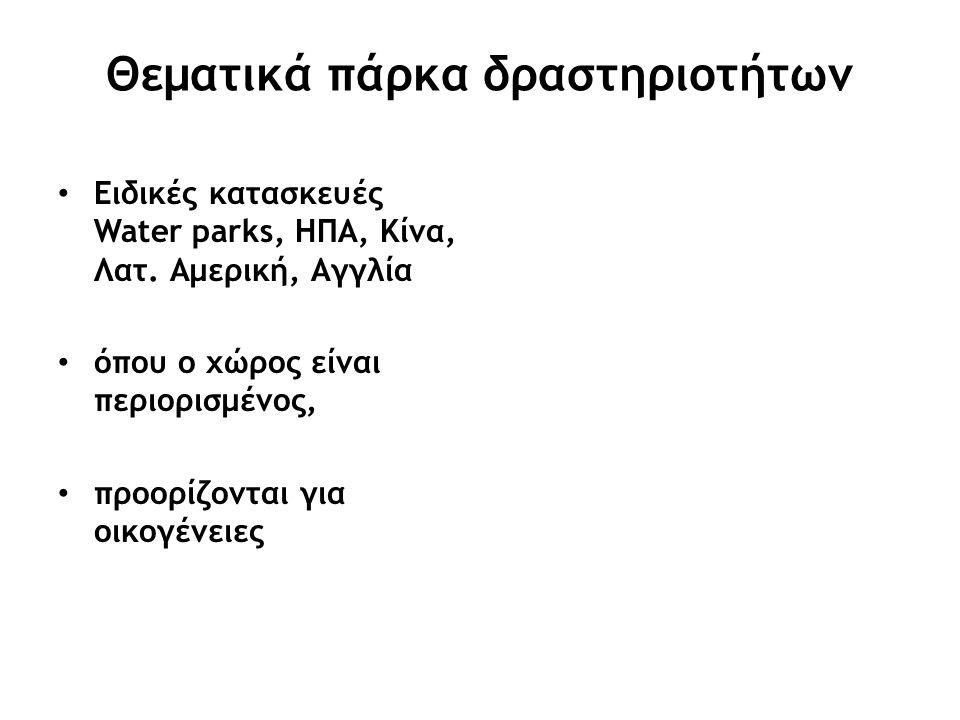Θεματικά πάρκα δραστηριοτήτων Ειδικές κατασκευές Water parks, ΗΠΑ, Κίνα, Λατ.