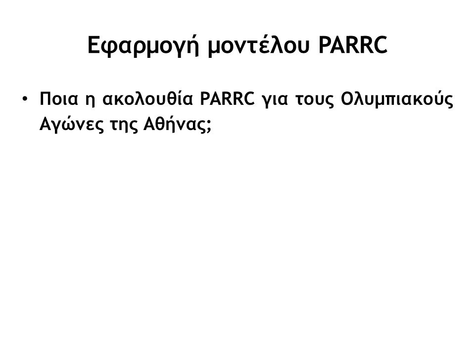 Εφαρμογή μοντέλου PARRC Ποια η ακολουθία PARRC για τους Ολυμπιακούς Αγώνες της Αθήνας;
