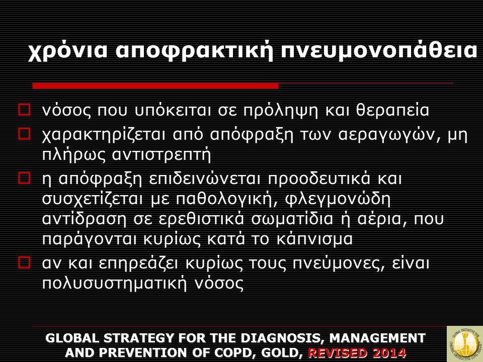  νόσος που υπόκειται σε πρόληψη και θεραπεία  χαρακτηρίζεται από απόφραξη των αεραγωγών, μη πλήρως αντιστρεπτή  η απόφραξη επιδεινώνεται προοδευτικ