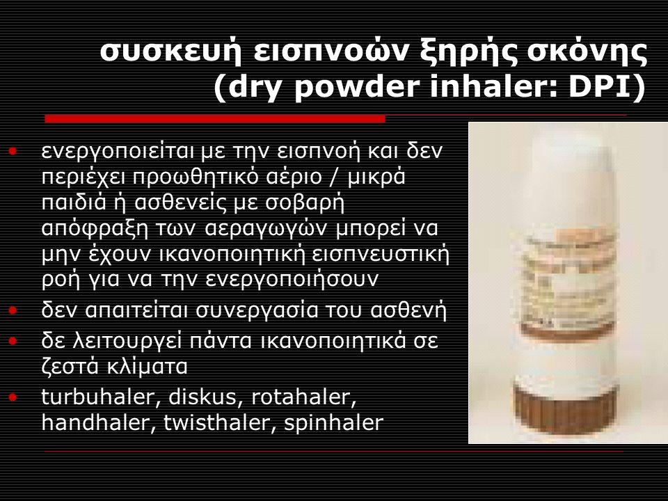 συσκευή εισπνοών ξηρής σκόνης (dry powder inhaler: DPI) ενεργοποιείται με την εισπνοή και δεν περιέχει προωθητικό αέριο / μικρά παιδιά ή ασθενείς με σοβαρή απόφραξη των αεραγωγών μπορεί να μην έχουν ικανοποιητική εισπνευστική ροή για να την ενεργοποιήσουν δεν απαιτείται συνεργασία του ασθενή δε λειτουργεί πάντα ικανοποιητικά σε ζεστά κλίματα turbuhaler, diskus, rotahaler, handhaler, twisthaler, spinhaler