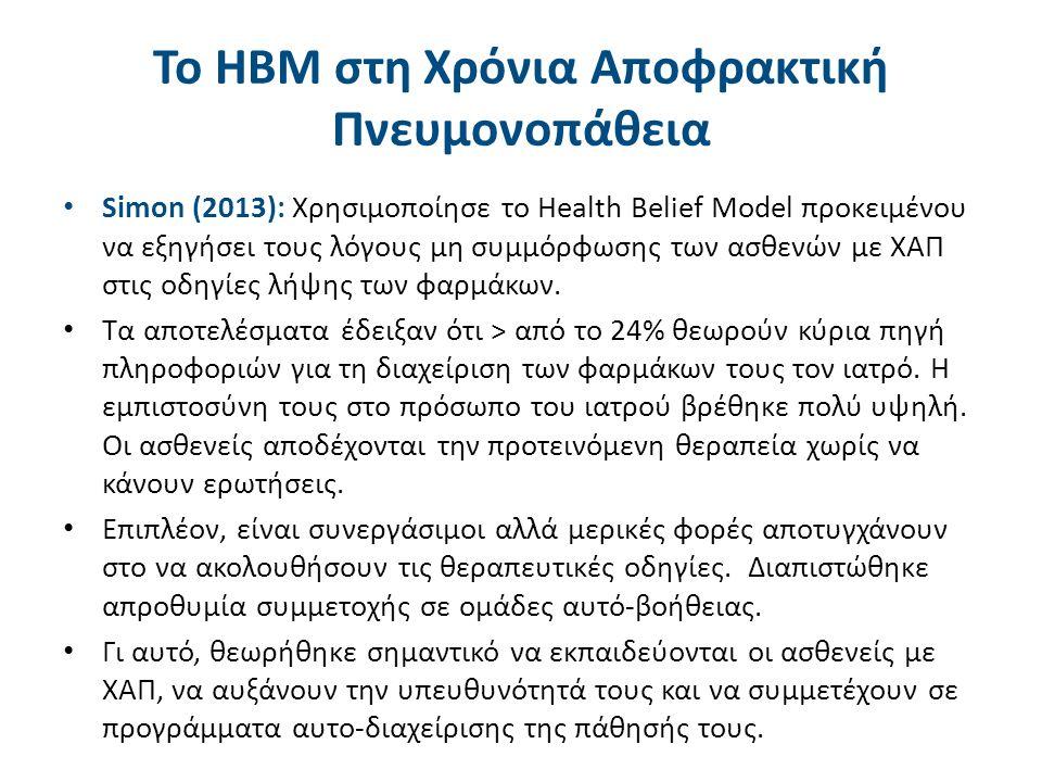 Το HBM στη Χρόνια Αποφρακτική Πνευμονοπάθεια Simon (2013): Χρησιμοποίησε το Health Belief Model προκειμένου να εξηγήσει τους λόγους μη συμμόρφωσης των ασθενών με ΧΑΠ στις οδηγίες λήψης των φαρμάκων.