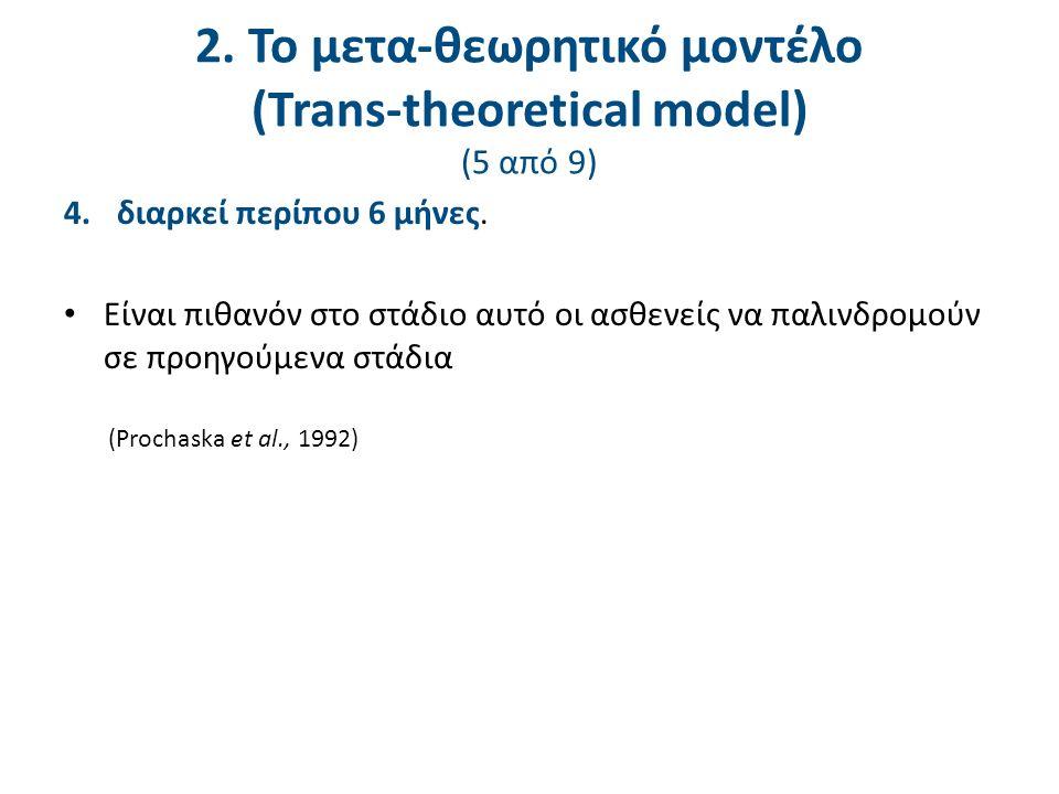 2. Το μετα-θεωρητικό μοντέλο (Trans-theoretical model) (5 από 9) 4.διαρκεί περίπου 6 μήνες.