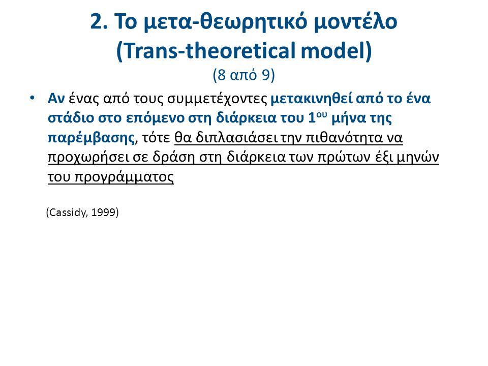 2. Το μετα-θεωρητικό μοντέλο (Trans-theoretical model) (8 από 9) Αν ένας από τους συμμετέχοντες μετακινηθεί από το ένα στάδιο στο επόμενο στη διάρκεια