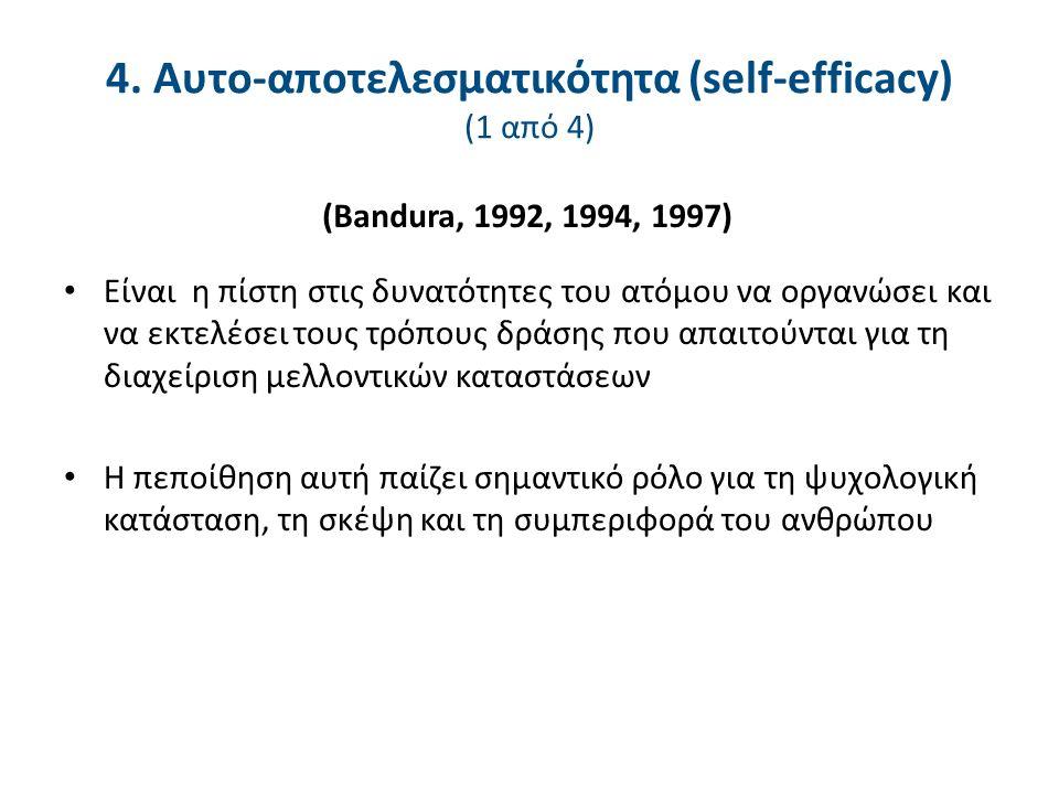Είναι η πίστη στις δυνατότητες του ατόμου να οργανώσει και να εκτελέσει τους τρόπους δράσης που απαιτούνται για τη διαχείριση μελλοντικών καταστάσεων Η πεποίθηση αυτή παίζει σημαντικό ρόλο για τη ψυχολογική κατάσταση, τη σκέψη και τη συμπεριφορά του ανθρώπου (Bandura, 1992, 1994, 1997) 4.