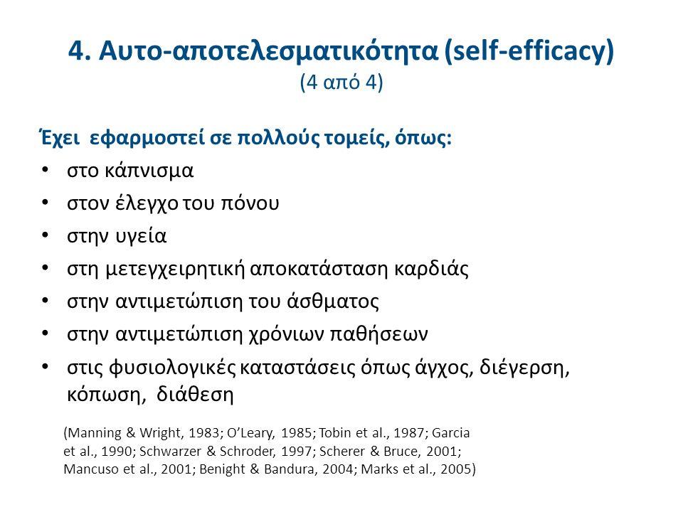 4. Αυτο-αποτελεσματικότητα (self-efficacy) (4 από 4) Έχει εφαρμοστεί σε πολλούς τομείς, όπως: στο κάπνισμα στον έλεγχο του πόνου στην υγεία στη μετεγχ