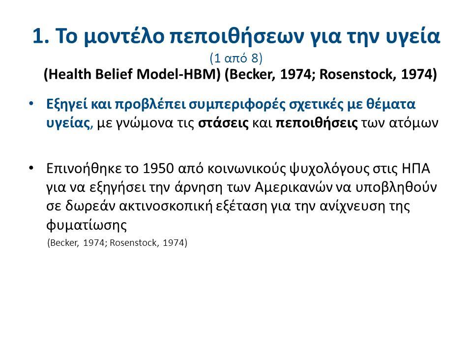 1. Το μοντέλο πεποιθήσεων για την υγεία (1 από 8) Εξηγεί και προβλέπει συμπεριφορές σχετικές με θέματα υγείας, με γνώμονα τις στάσεις και πεποιθήσεις