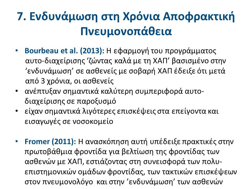 7. Ενδυνάμωση στη Χρόνια Αποφρακτική Πνευμονοπάθεια Bourbeau et al.
