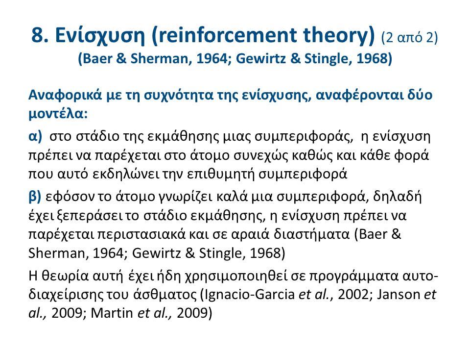 8. Ενίσχυση (reinforcement theory) (2 από 2) (Baer & Sherman, 1964; Gewirtz & Stingle, 1968) Αναφορικά με τη συχνότητα της ενίσχυσης, αναφέρονται δύο