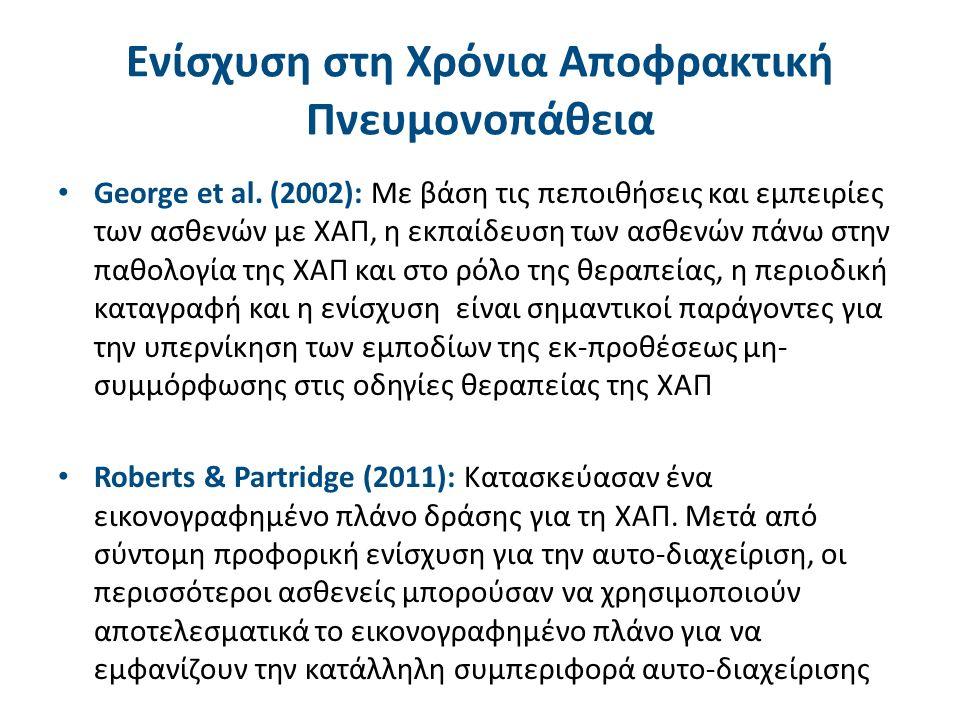 Ενίσχυση στη Χρόνια Αποφρακτική Πνευμονοπάθεια George et al.