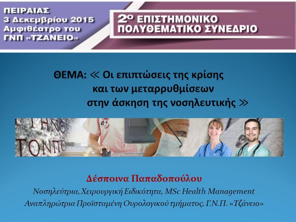 Δέσποινα Παπαδοπούλου Νοσηλεύτρια, Χειρουργική Ειδικότητα, MSc Health Management Αναπληρώτρια Προϊσταμένη Ουρολογικού τμήματος, Γ.Ν.Π.