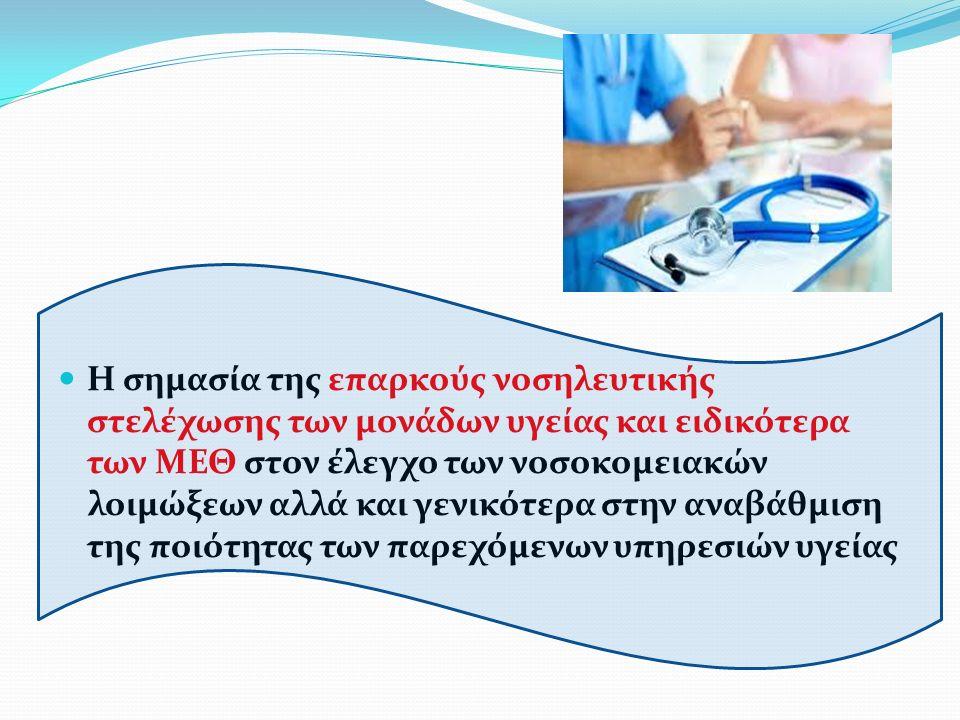 Η σημασία της επαρκούς νοσηλευτικής στελέχωσης των μονάδων υγείας και ειδικότερα των ΜΕΘ στον έλεγχο των νοσοκομειακών λοιμώξεων αλλά και γενικότερα στην αναβάθμιση της ποιότητας των παρεχόμενων υπηρεσιών υγείας
