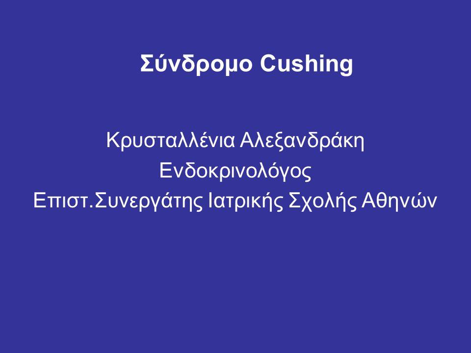 Σύνδρομο Cushing Επίπτωση Κλινική εικόνα Διαγνωστική προσπέλαση Θεραπευτικές επιλογές Ιδιαίτεροι τύποι Σ.