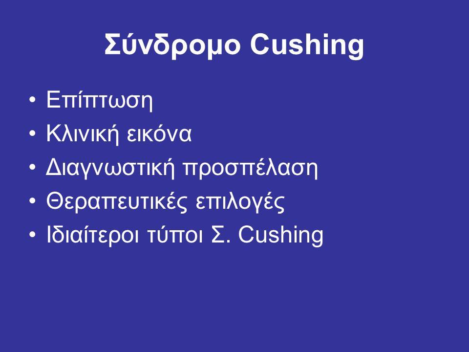 Σύνδρομο Cushing Επίπτωση Κλινική εικόνα Διαγνωστική προσπέλαση Θεραπευτικές επιλογές Ιδιαίτεροι τύποι Σ. Cushing