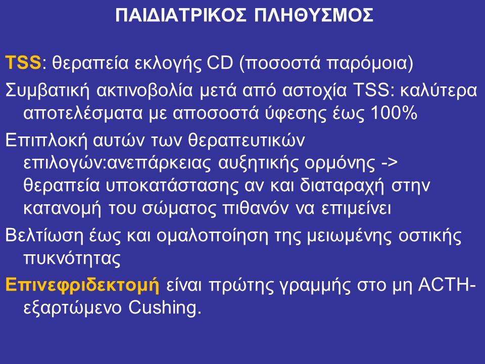 ΠΑΙΔΙΑΤΡΙΚΟΣ ΠΛΗΘΥΣΜΟΣ TSS: θεραπεία εκλογής CD (ποσοστά παρόμοια) Συμβατική ακτινοβολία μετά από αστοχία TSS: καλύτερα αποτελέσματα με αποσοστά ύφεση
