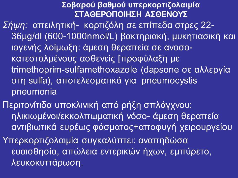 Σήψη: απειλητική- κορτιζόλη σε επίπεδα στρες 22- 36μg/dl (600-1000nmol/L) βακτηριακή, μυκητιασική και ιογενής λοίμωξη: άμεση θεραπεία σε ανοσο- κατεστ