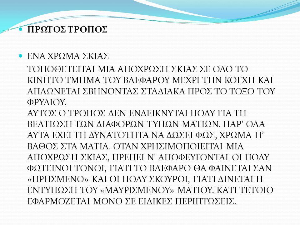 ΤΟ ΑΙ-ΛΑΙΝΕΡ ΕΧΕΙ ΕΝΤΟΝΟΤΕΡΟ ΑΠΟΤΕΛΕΣΜΑ, ΓΙΑΤΙ ΕΧΕΙ ΜΕΓΑΛΥΤΕΡΗ ΔΥΝΑΤΟΤΗΤΑ ΧΡΩΜΑΤΙΣΜΟΥ, ΣΒΗΝΕΙ ΔΥΣΚΟΛΟΤΕΡΑ ΚΑΙ ΧΡΕΙΑΖΕΤΑΙ ΠΟΛΥ ΣΤΑΘΕΡΟ ΧΕΡΙ ΣΤΗΝ ΕΦΑΡΜΟΓΗ ΤΟΥ.