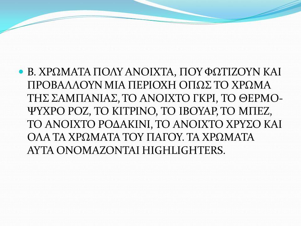Β. ΧΡΩΜΑΤΑ ΠΟΛΥ ΑΝΟΙΧΤΑ, ΠΟΥ ΦΩΤΙΖΟΥΝ ΚΑΙ ΠΡΟΒΑΛΛΟΥΝ ΜΙΑ ΠΕΡΙΟΧΗ ΟΠΩΣ ΤΟ ΧΡΩΜΑ ΤΗΣ ΣΑΜΠΑΝΙΑΣ, ΤΟ ΑΝΟΙΧΤΟ ΓΚΡΙ, ΤΟ ΘΕΡΜΟ- ΨΥΧΡΟ ΡΟΖ, ΤΟ ΚΙΤΡΙΝΟ, ΤΟ ΙΒΟ