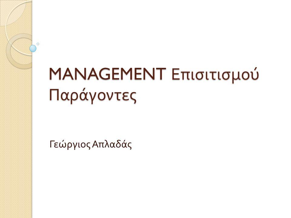 MANAGEMENT Επισιτισμού Παράγοντες Γεώργιος Απλαδάς