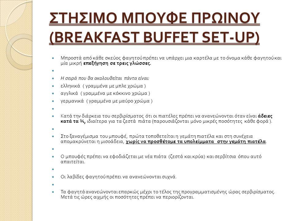 ΣΤΗΣΙΜΟ ΜΠΟΥΦΕ ΠΡΩΙΝΟΥ (BREAKFAST BUFFET SET-UP) ΣΤΗΣΙΜΟ ΜΠΟΥΦΕ ΠΡΩΙΝΟΥ (BREAKFAST BUFFET SET-UP) Μπροστά από κάθε σκεύος φαγητού πρέπει να υπάρχει μι