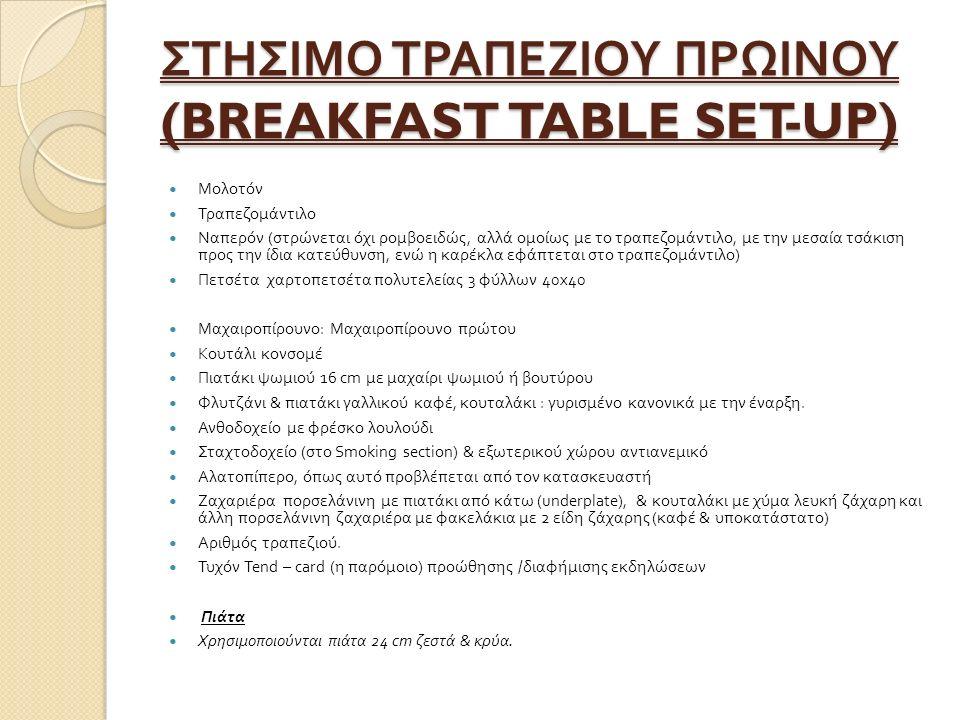 ΣΤΗΣΙΜΟ ΤΡΑΠΕΖΙΟΥ ΠΡΩΙΝΟΥ (BREAKFAST TABLE SET-UP) Μολοτόν Τραπεζομάντιλο Ναπερόν ( στρώνεται όχι ρομβοειδώς, αλλά ομοίως με το τραπεζομάντιλο, με την