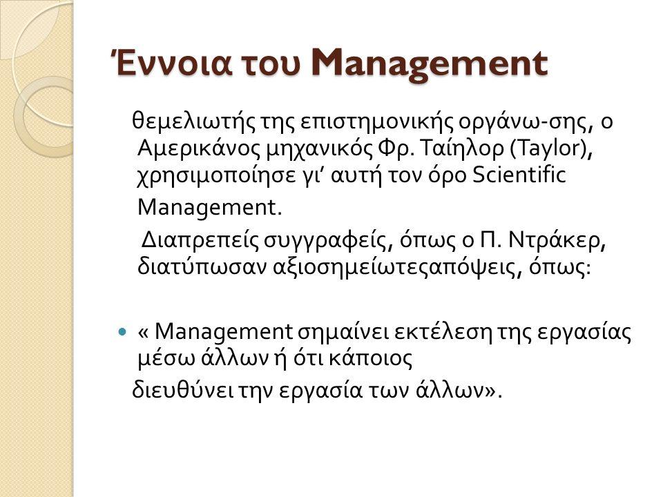 Έννοια του Management θεμελιωτής της επιστημονικής οργάνω - σης, ο Αμερικάνος μηχανικός Φρ. Ταίηλορ (Taylor), χρησιμοποίησε γι ' αυτή τον όρο Scientif