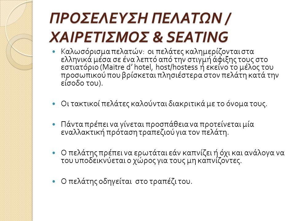 ΠΡΟΣΕΛΕΥΣΗ ΠΕΛΑΤΩΝ / ΧΑΙΡΕΤΙΣΜΟΣ & SEATING Καλωσόρισμα πελατών : οι πελάτες καλημερίζονται στα ελληνικά μέσα σε ένα λεπτό από την στιγμή άφιξης τους σ