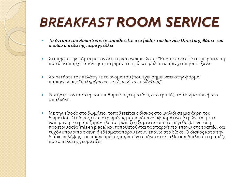 BREAKFAST ROOM SERVICE Το έντυπο του Room Service τοποθετείτε στο folder του Service Directory, βάσει του οποίου ο πελάτης παραγγέλλει Χτυπήστε την πό