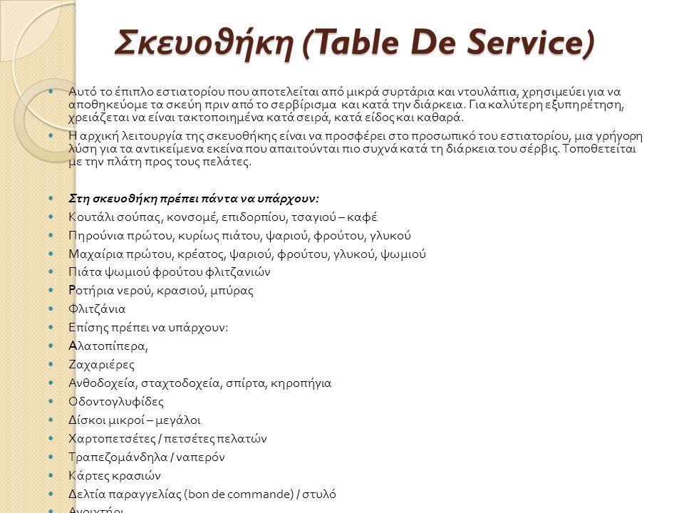 Σκευοθήκη (Table De Service) Αυτό το έπιπλο εστιατορίου που αποτελείται από μικρά συρτάρια και ντουλάπια, χρησιμεύει για να αποθηκεύομε τα σκεύη πριν