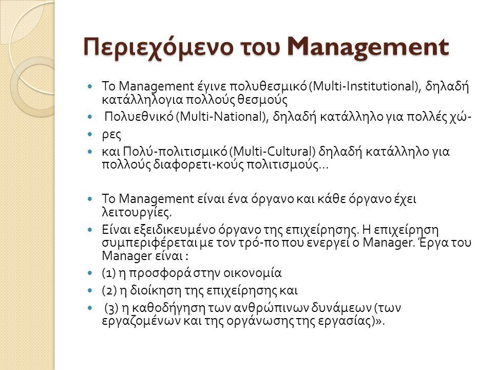 Περιεχόμενο του Management Το Μ anagement έγινε πολυθεσμικό ( Μ ulti-Institutional), δηλαδή κατάλληλογια πολλούς θεσμούς Πολυεθνικό ( Μ ulti- Ν ationa