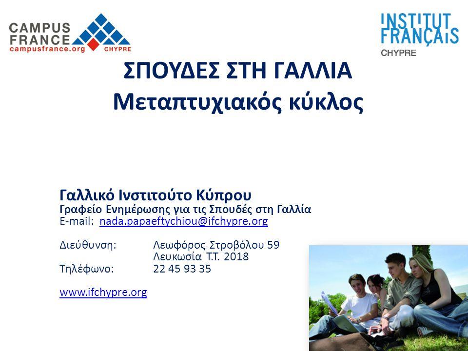 ΣΠΟΥΔΕΣ ΣΤΗ ΓΑΛΛΙΑ Μεταπτυχιακός κύκλος Γαλλικό Ινστιτούτο Κύπρου Γραφείο Ενημέρωσης για τις Σπουδές στη Γαλλία E-mail: nada.papaeftychiou@ifchypre.orgnada.papaeftychiou@ifchypre.org Διεύθυνση: Λεωφόρος Στροβόλου 59 Λευκωσία Τ.Τ.