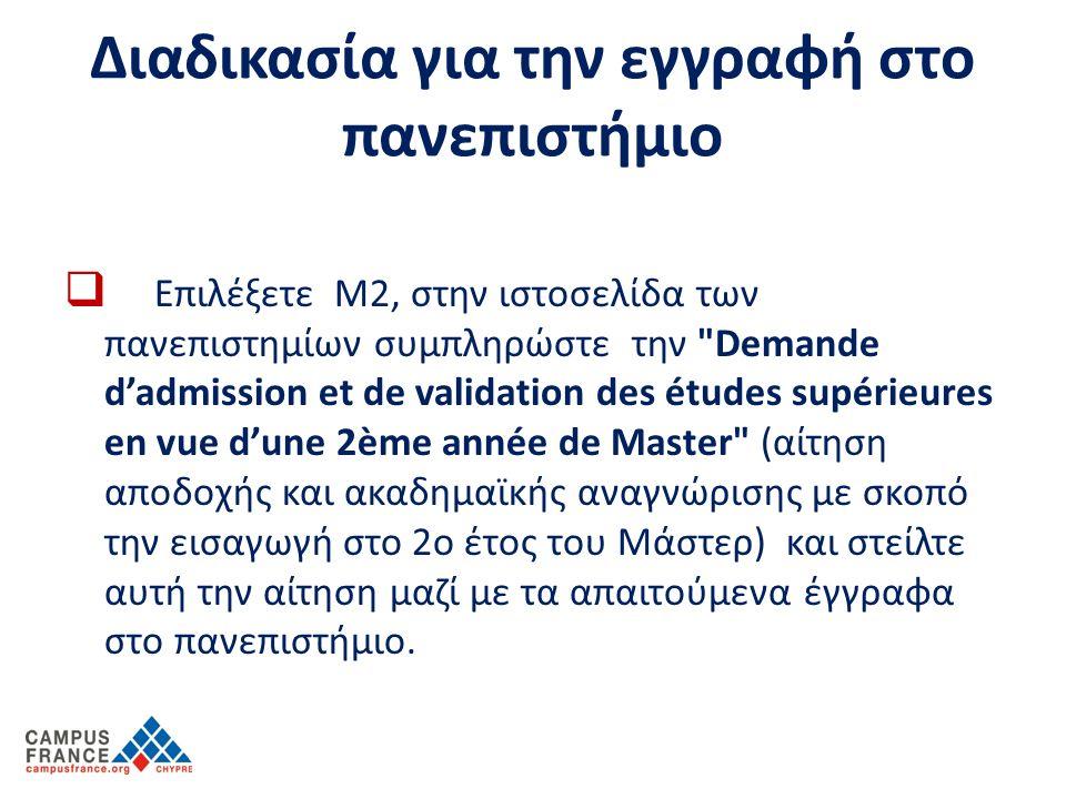 Διαδικασία για την εγγραφή στο πανεπιστήμιο  Επιλέξετε Μ2, στην ιστοσελίδα των πανεπιστημίων συμπληρώστε την Demande d'admission et de validation des études supérieures en vue d'une 2ème année de Master (αίτηση αποδοχής και ακαδημαϊκής αναγνώρισης με σκοπό την εισαγωγή στο 2ο έτος του Μάστερ) και στείλτε αυτή την αίτηση μαζί με τα απαιτούμενα έγγραφα στο πανεπιστήμιο.