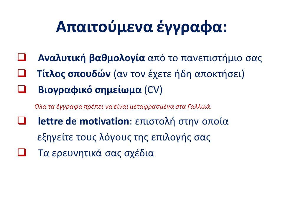 Απαιτούμενα έγγραφα:  Αναλυτική βαθμολογία από το πανεπιστήμιο σας  Τίτλος σπουδών (αν τον έχετε ήδη αποκτήσει)  Βιογραφικό σημείωμα (CV) Όλα τα έγγραφα πρέπει να είναι μεταφρασμένα στα Γαλλικά.