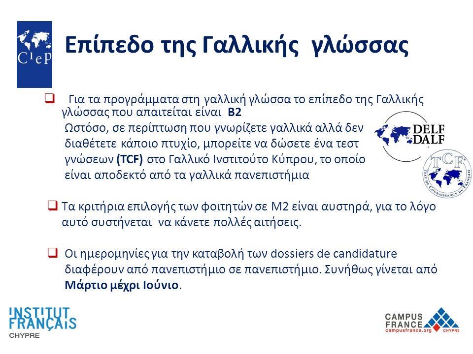 Επίπεδο της Γαλλικής γλώσσας  Για τα προγράμματα στη γαλλική γλώσσα το επίπεδο της Γαλλικής γλώσσας που απαιτείται είναι Β2 Ωστόσο, σε περίπτωση που γνωρίζετε γαλλικά αλλά δεν διαθέτετε κάποιο πτυχίο, μπορείτε να δώσετε ένα τεστ γνώσεων (TCF) στο Γαλλικό Ινστιτούτο Κύπρου, το οποίο είναι αποδεκτό από τα γαλλικά πανεπιστήμια  Τα κριτήρια επιλογής των φοιτητών σε M2 είναι αυστηρά, για το λόγο αυτό συστήνεται να κάνετε πολλές αιτήσεις.