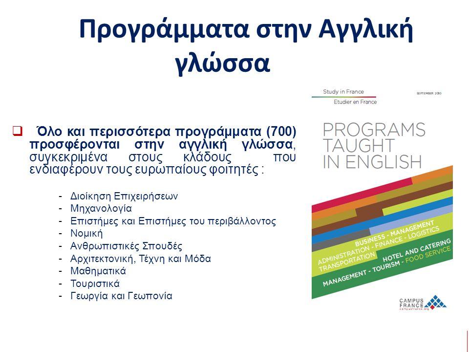 Προγράμματα στην Αγγλική γλώσσα  Όλο και περισσότερα προγράμματα (700) προσφέρονται στην αγγλική γλώσσα, συγκεκριμένα στους κλάδους που ενδιαφέρουν τους ευρωπαίους φοιτητές :  Διοίκηση Επιχειρήσεων  Μηχανολογία  Επιστήμες και Επιστήμες του περιβάλλοντος  Νομική  Ανθρωπιστικές Σπουδές  Αρχιτεκτονική, Τέχνη και Μόδα  Μαθηματικά  Τουριστικά  Γεωργία και Γεωπονία