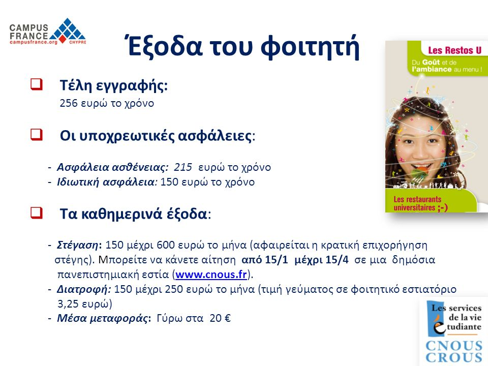 Έξοδα του φοιτητή  Τέλη εγγραφής: 256 ευρώ το χρόνο  Οι υποχρεωτικές ασφάλειες: - Ασφάλεια ασθένειας: 215 ευρώ το χρόνο - Ιδιωτική ασφάλεια: 150 ε