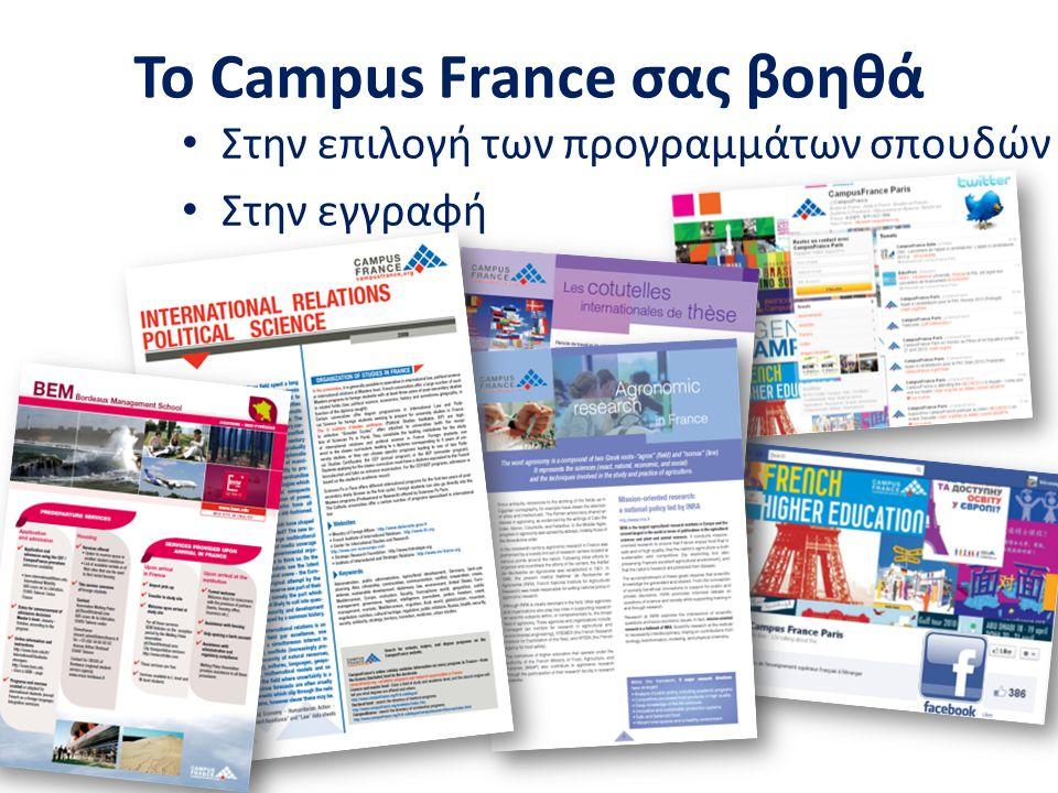 Στην επιλογή των προγραμμάτων σπουδών Στην εγγραφή Το Campus France σας βοηθά 21