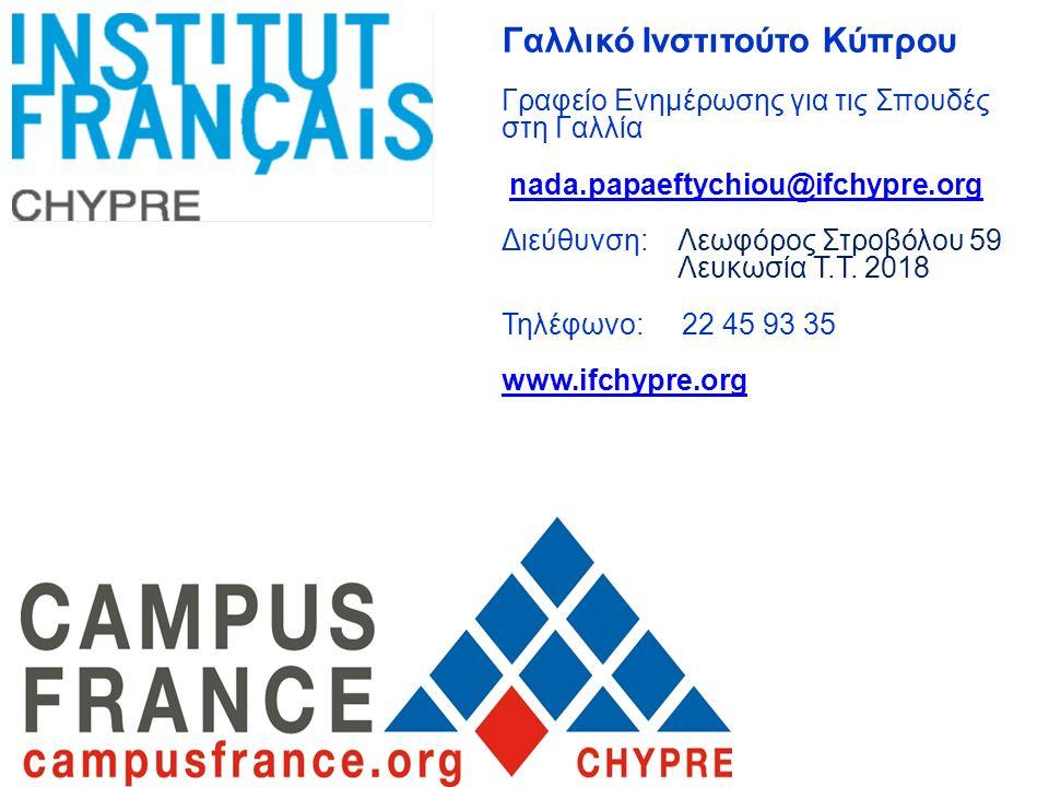 Γαλλικό Ινστιτούτο Κύπρου Γραφείο Ενημέρωσης για τις Σπουδές στη Γαλλία nada.papaeftychiou@ifchypre.org Διεύθυνση: Λεωφόρος Στροβόλου 59 Λευκωσία Τ.Τ.