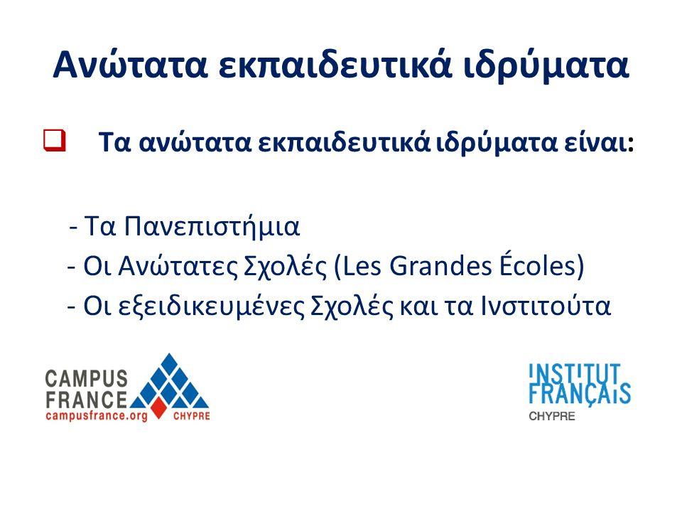 Ανώτατα εκπαιδευτικά ιδρύματα  Τα ανώτατα εκπαιδευτικά ιδρύματα είναι: - Τα Πανεπιστήμια - Οι Ανώτατες Σχολές (Les Grandes Écoles) - Οι εξειδικευμένες Σχολές και τα Ινστιτούτα
