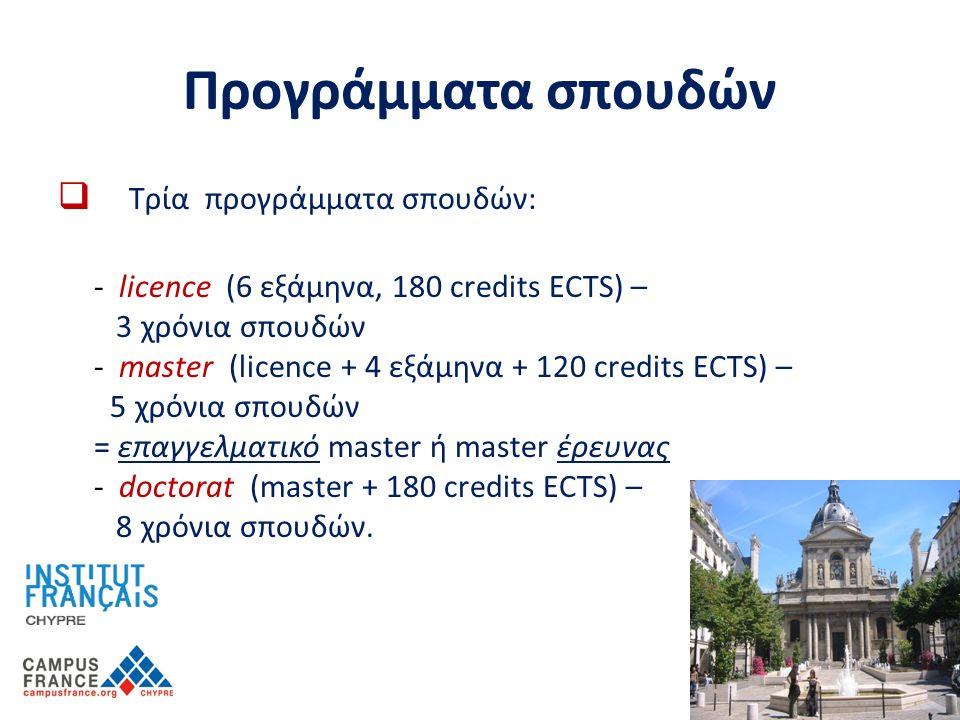 Προγράμματα σπουδών  Τρία προγράμματα σπουδών: - licence (6 εξάμηνα, 180 credits ECTS) – 3 χρόνια σπουδών - master (licence + 4 εξάμηνα + 120 credits ECTS) – 5 χρόνια σπουδών = επαγγελματικό master ή master έρευνας - doctorat (master + 180 credits ECTS) – 8 χρόνια σπουδών.