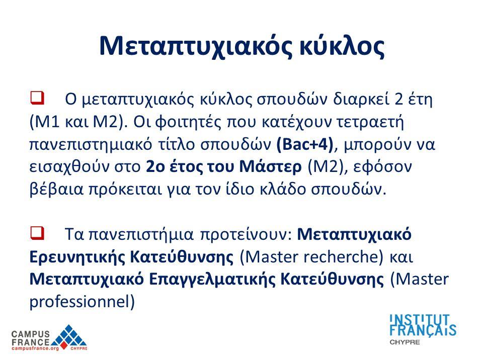 Υποτροφίες  Για τις Μεταπτυχιακές σπουδές στη γαλλική γλώσσα προσφέρονται 6 υποτροφίες στους φοιτητές που έχουν συμπληρώσει τις Προπτυχιακές σπουδές με καλό γενικό ( Λίαν Καλώς )και είναι κάτοχοι του DELF Β2 / TCF επίπεδο B2 http://www.cyscholarships.gov.cy Tél: 22 45 64 33