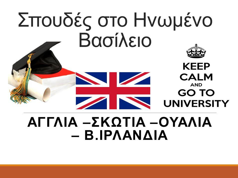 Σπουδές στο Ηνωμένο Βασίλειο ΑΓΓΛΙΑ –ΣΚΩΤΙΑ –ΟΥΑΛΙΑ – Β.ΙΡΛΑΝΔΙΑ