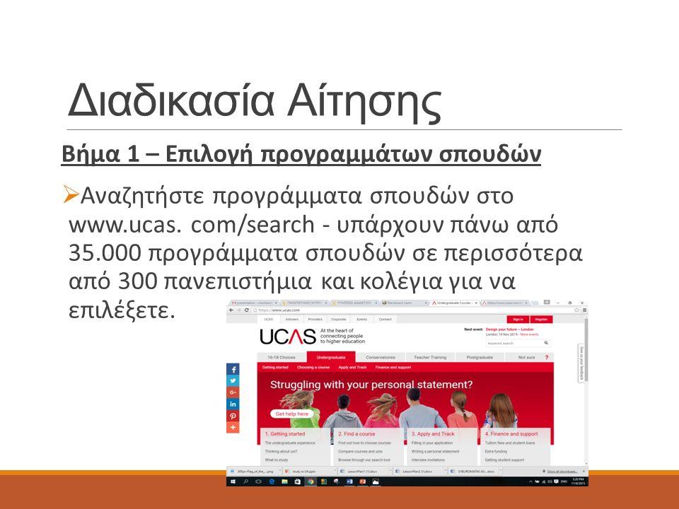 Διαδικασία Αίτησης Βήμα 1 – Επιλογή προγραμμάτων σπουδών  Αναζητήστε προγράμματα σπουδών στο www.ucas.