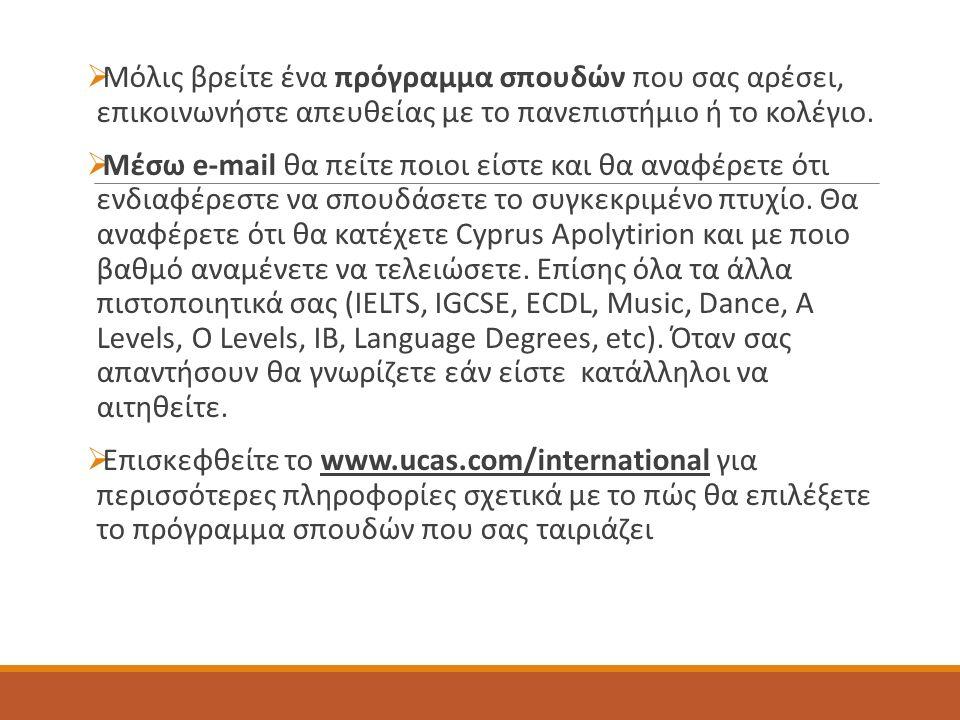  Μόλις βρείτε ένα πρόγραμμα σπουδών που σας αρέσει, επικοινωνήστε απευθείας με το πανεπιστήμιο ή το κολέγιο.