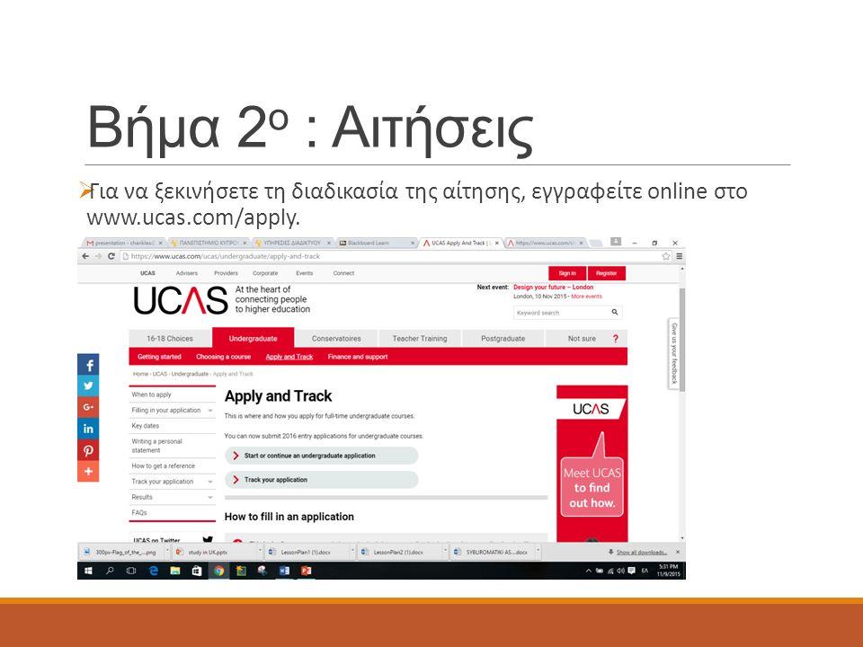 Βήμα 2 ο : Αιτήσεις  Για να ξεκινήσετε τη διαδικασία της αίτησης, εγγραφείτε online στο www.ucas.com/apply.