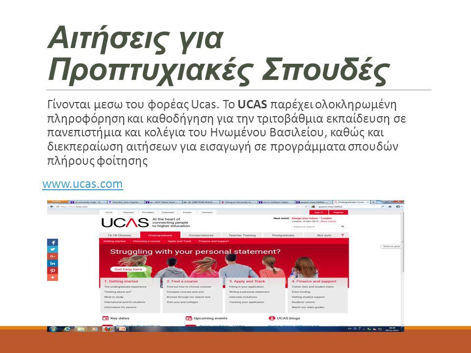 Αιτήσεις για Προπτυχιακές Σπουδές Γίνονται μεσω του φορέας Ucas.
