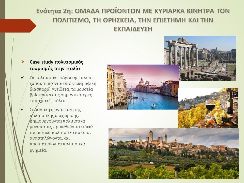  Case study πολιτισμικός τουρισμός στην Ιταλία Οι πολιτιστικοί πόροι της Ιταλίας χαρακτηρίζονται από γεωγραφική διασπορά.