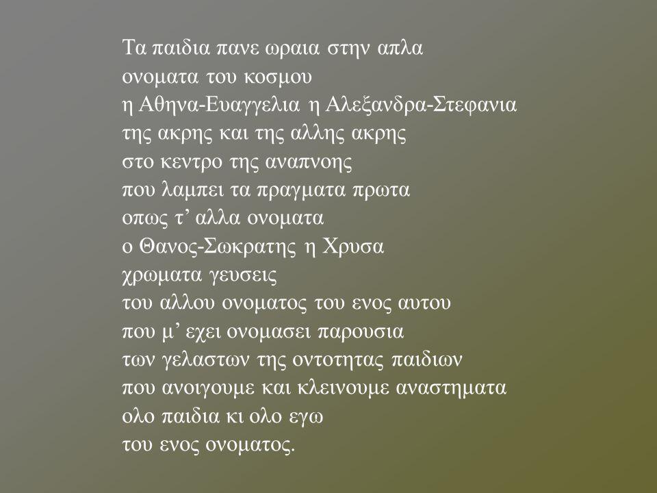 Τα παιδια πανε ωραια στην απλα ονοματα του κοσμου η Αθηνα-Ευαγγελια η Αλεξανδρα-Στεφανια της ακρης και της αλλης ακρης στο κεντρο της αναπνοης που λαμ