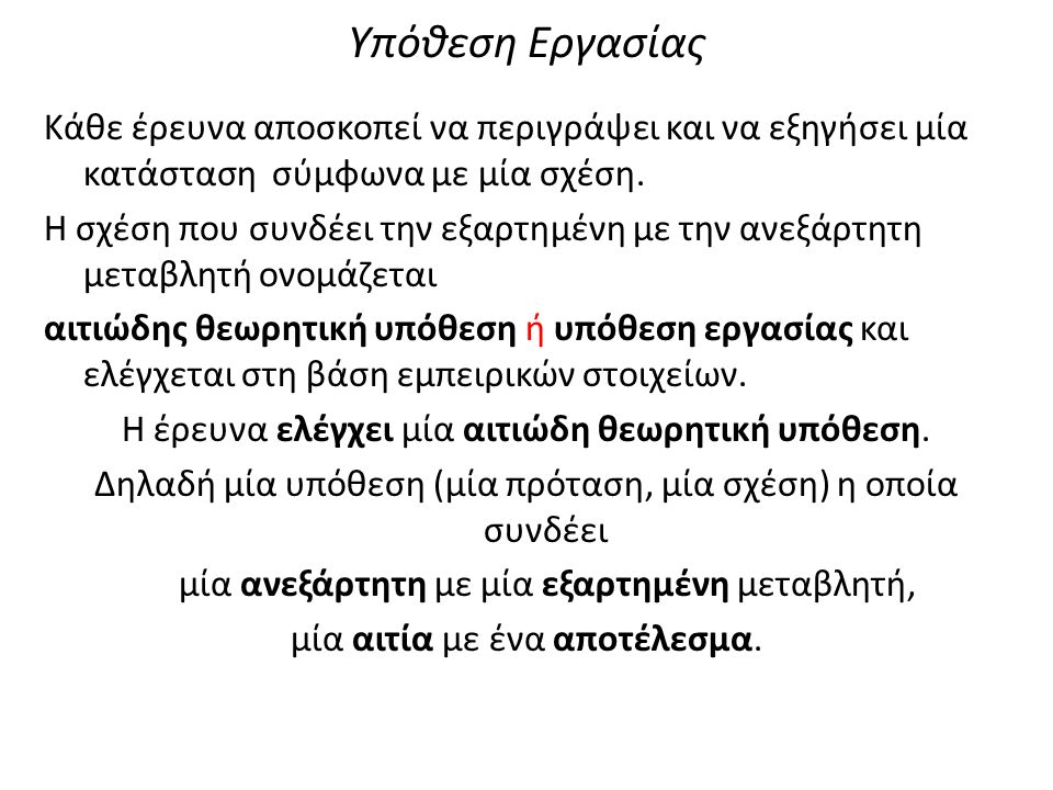 Περιπτωσιολογική Ανάλυση - 03 Στην πρόταση αυτή υπολανθάνει μία αιτιώδη συσχέτιση: 1.Ανεξάρτητη Μεταβλητή: Γυναίκες διεκδικούν πολιτικά δικαιώματα   2.Ενδιάμεση Μεταβλητή: Μορφή Πολιτικής Δράσης (πολιτικός συμβολισμός στην κόμμωση)   3.Εξαρτημένη Μεταβλητή: Αλλαγή χτενίσματος γυναικών Το ίδιο ισχύει και για την μόδα (παντελόνια – κάπνισμα) ως ενδείξεις απελευθέρωσης.