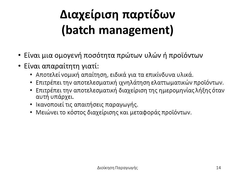 Διαχείριση παρτίδων (batch management) Είναι μια ομογενή ποσότητα πρώτων υλών ή προϊόντων Είναι απαραίτητη γιατί: Αποτελεί νομική απαίτηση, ειδικά για τα επικίνδυνα υλικά.
