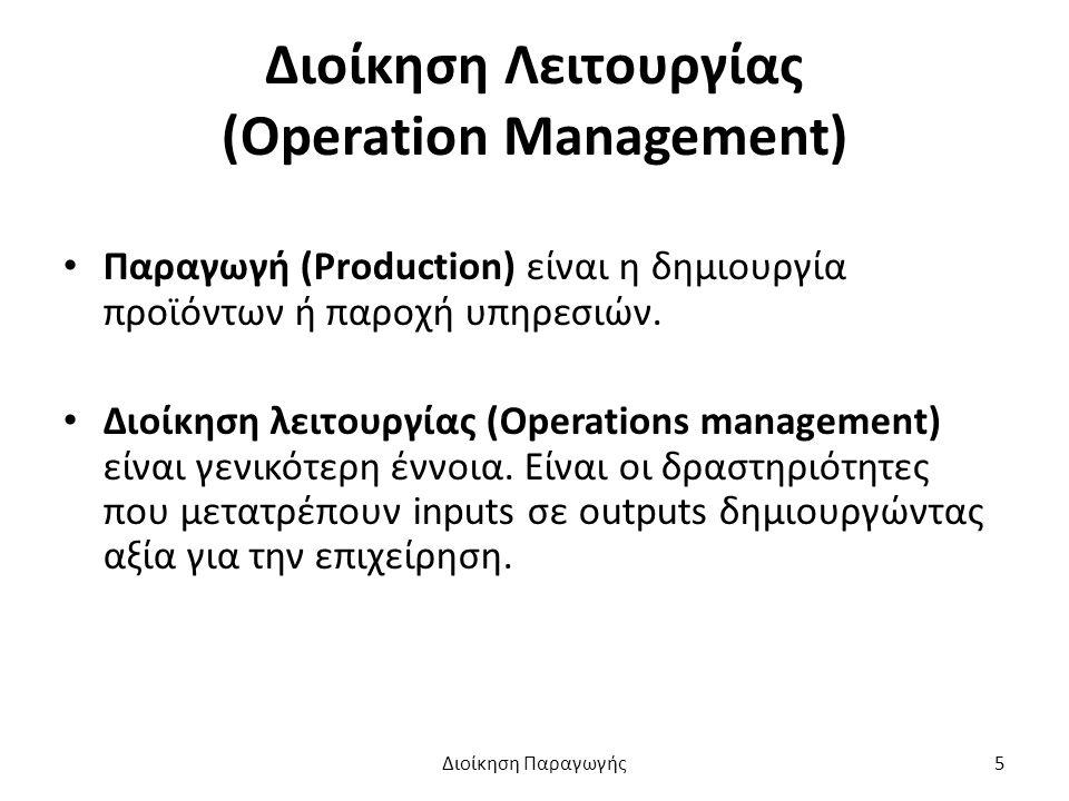 Διοίκηση Λειτουργίας (Operation Management) Παραγωγή (Production) είναι η δημιουργία προϊόντων ή παροχή υπηρεσιών.